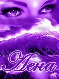 Картинки с именем лена: http://olpictures.ru/kartinki-s-imenem-lena.html